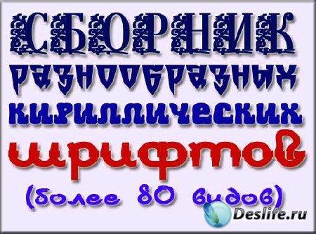 Сборник из 85 оригинальных русских шрифтов
