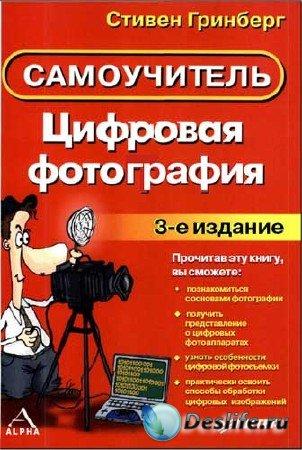 Цифровая фотография (самоучитель) (Стивен Гринберг)
