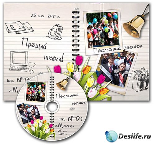 Обложка DVD и задувка на диск - Последний звонок