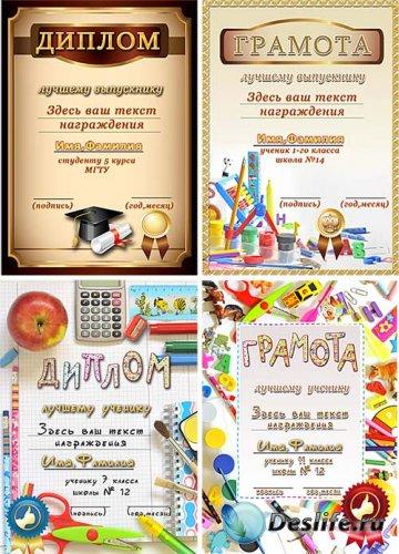 Дипломы и грамоты для выпускников