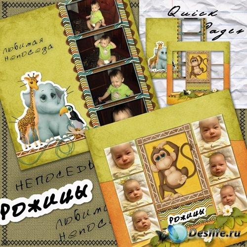 Детские скрап-рамки - Веселый зоопарк