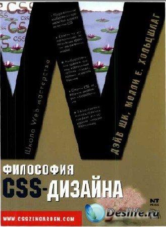 Философия CSS-дизайна (Ш. Хольцшлаг)