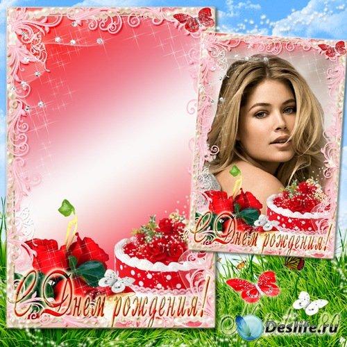 Рамочка в нежно-розовых тонах для поздравления С Днем Рождения