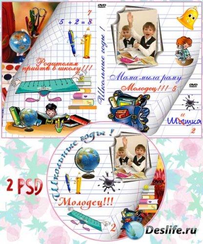 Обложка и задувка для DVD - Школьные годы