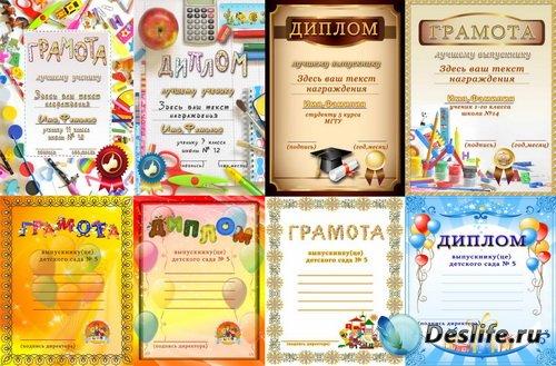 Выпускные дипломы в psd
