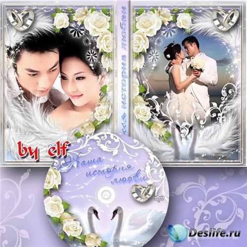 Свадебная обложка DVD и задувка на диск - Наша история любви