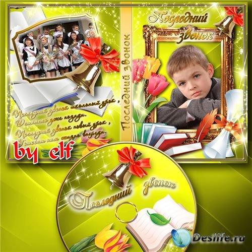Школьная обложка для DVD-диска - Последний звонок
