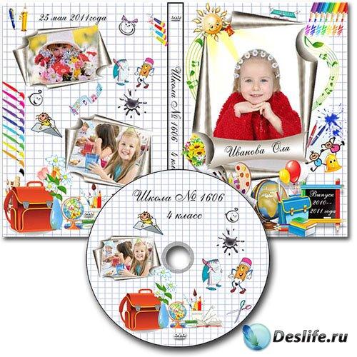 Обложка DVD и задувка на диск - Детский выпускной