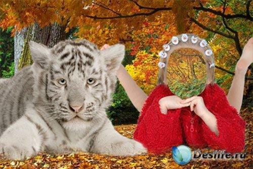 Костюм для фотошопа - C тигренком