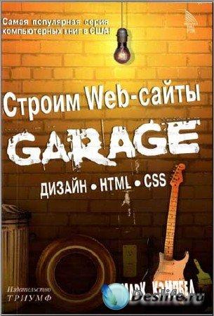 Строим ВЕБ-сайты. Design, HTML, CSS (М. Кемпбел)
