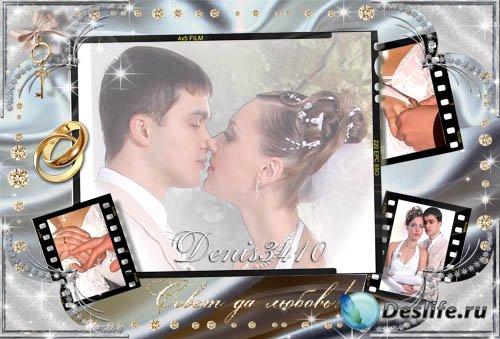 Свадебная рамочка для фото - Кадры из истории любви