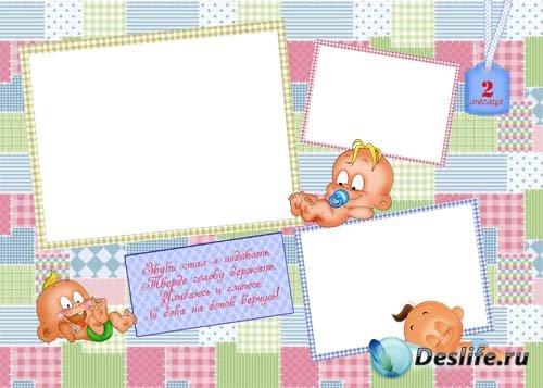 Рамочка для фотоальбома малышу - 2 месяца
