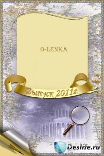 Фоторамка - Выпуск 2011 г