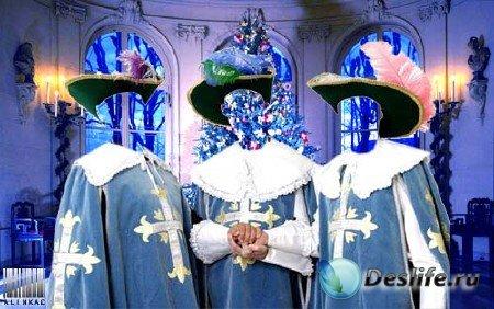 Костюмы для фотошопа - Три мушкетера!