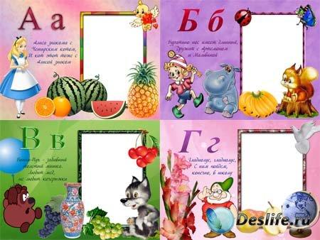 Рамки для фотошопа - Изучаем алфавит