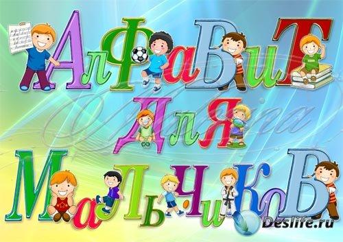 Русский алфавит -  Для  мальчиков