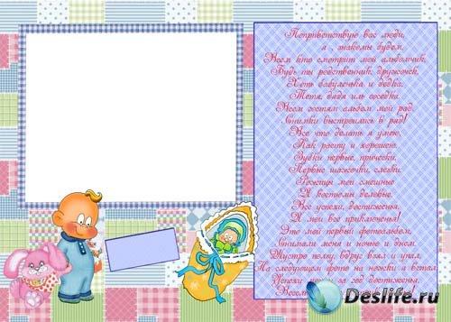 Приветственная рамка для фотоальбома малышу