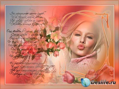 Рамка для фото - Богиня цветов и красоты