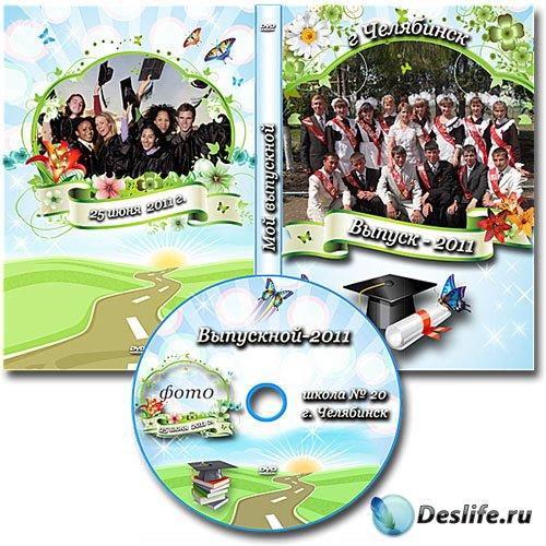 Обложка DVD и задувка на диск - Выпускной 2011