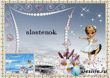 Детская рамка для фотошопа - Небесный танец