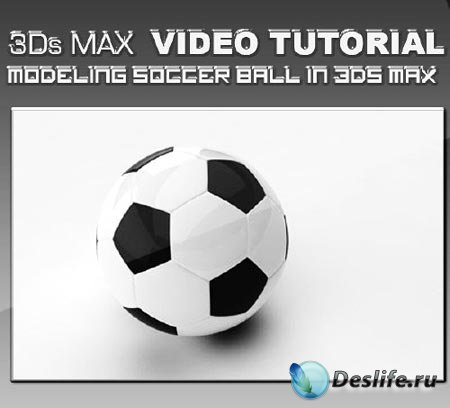 Создание футбольного мяча в 3D MAX видеоурок | Soccer Ball in 3Ds MAX modeling