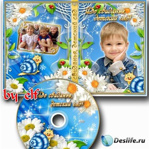Детская обложка для DVD-диска - До свиданья, детский сад