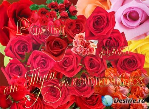 Клипарт – Розы для любимых - 2