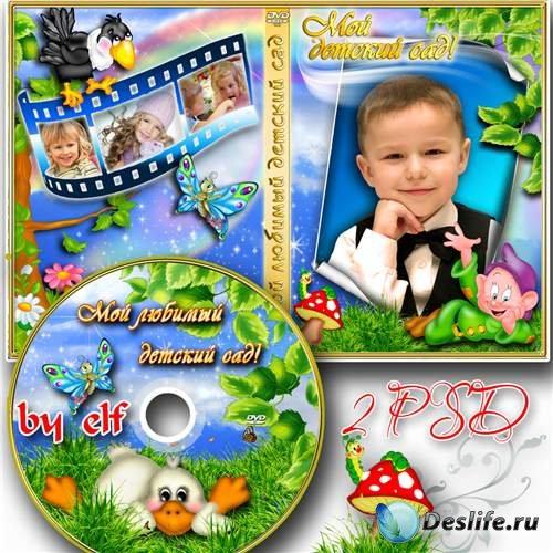 Детская обложка DVD и задувка на диск - Мой детский сад