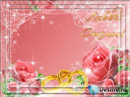 Свадебная рамка - Любви и счастья