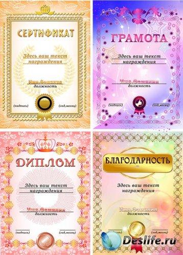Диплом, сертификат, грамота, благодарность
