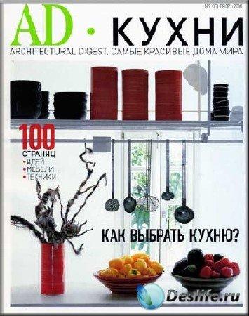 Журнал по интерьеру - Architectural Digest
