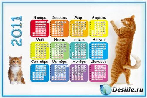 Календарь для фотошопа 2011 год - Котята