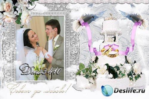 Свадебная рамочка для жениха и невесты - Сладкие минуты