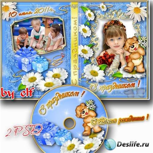 Детская обложка DVD и задувка на диск - С праздником