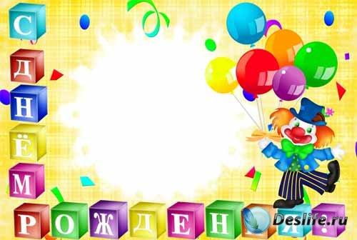 Праздничная детская рамка с клоуном и воздушными шарами