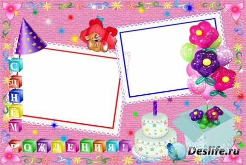 Детская рамочка «С днем рождения!»
