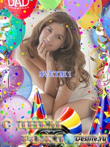 Рамка для фотошопа - С днем рождения