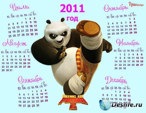 Детский календарь 2011 год, 2 полугодие - Герои мультфильма Кунг-фу Панда