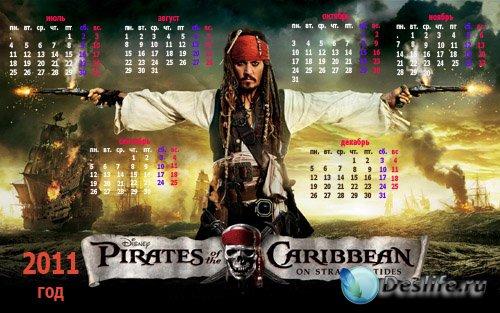 Календарь 2011 год, 2 полугодие – Пираты карибского моря