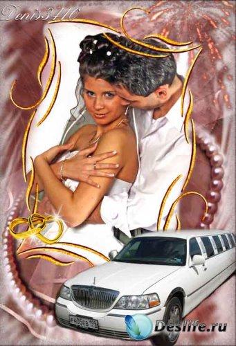 Свадебная рамочка для Фотошопа - На встречу к счастью везет нас лимузин
