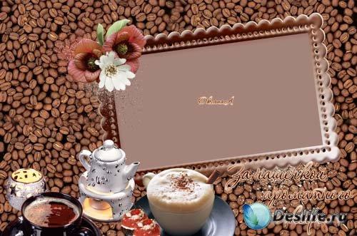 Рамка для фотошоп – За чашечкой ароматного кофе