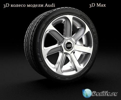 3D колесо модели Audi