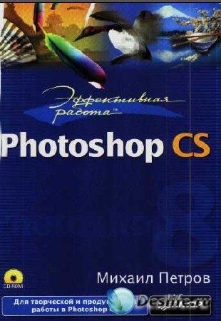 Эффективная работа Photoshop CS (М. Петров)