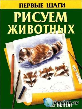 Рисуем животных (Билл Тилтон)