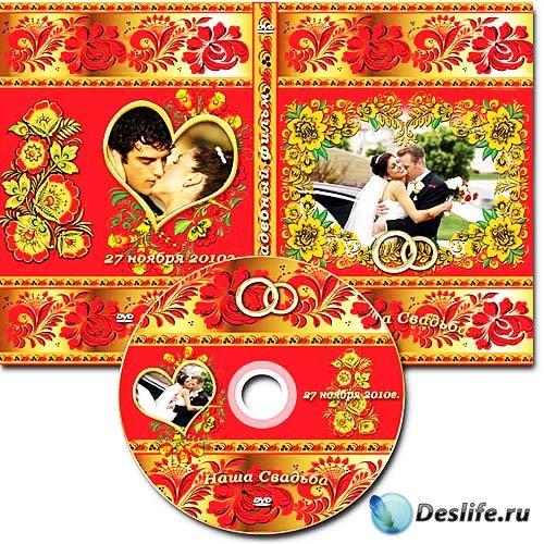 Свадебная обложка DVD и задувка на диск в русском стиле