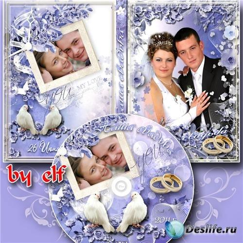 Свадебная обложка DVD и задувка на диск