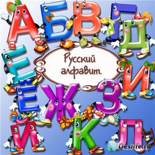 Русский алфавит весёлый русский