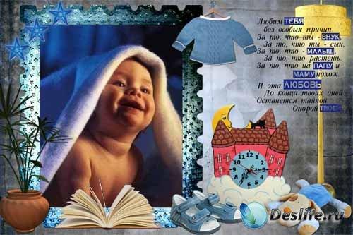 Сонная рамочка для мальчика с красивыми стихами