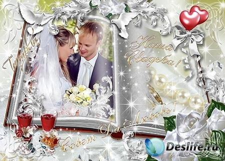 Свадебная рамка для Ваших фото – Книга Нашей Любви