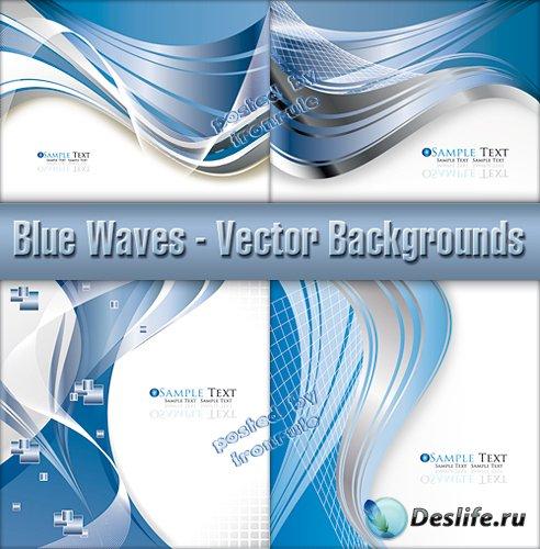Голубые Волны - векторные  фоны